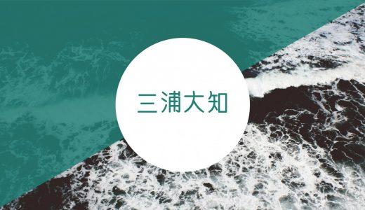 三浦大知ライブ2019 セトリ&感想レポ!【3/13大阪城ホ オーラス】