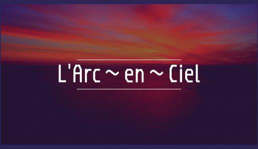 ラルク「LIVE 2018 L'ArChristmas」がWOWOWで放送!2019/4/14(日)夜20時~