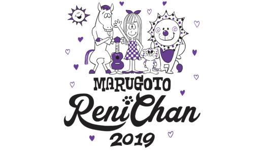 ももクロ高城れにソロコン『まるごとれにちゃん 2019 福島公演』レポ!セトリ・感想などまとめ