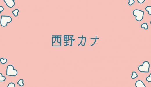 西野カナ ライブDVD 予約ナビ!「Love Collection 2019」特典・収録曲・最安値など詳細