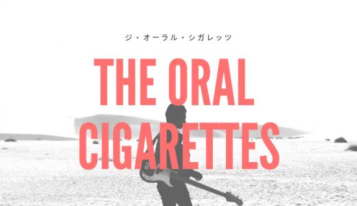 THE ORAL CIGARETTES(ジ・オーラル・シガレッツ)のプロフィールまとめ!人気楽曲をご紹介