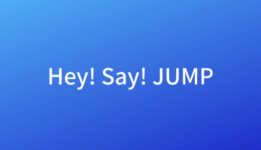 Hey! Say! JUMP 最新シングル予約ナビ!「愛だけがすべて What do you want?」特典・収録曲・最安値など詳細