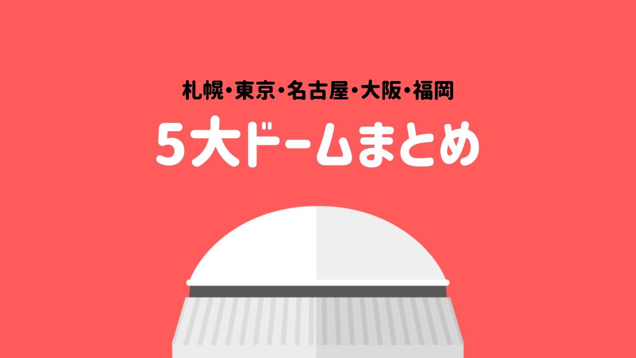福岡 ヤフオク ドーム 座席