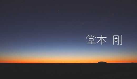 堂本剛 DVD 予約ガイド!「東大寺 LIVE2018」特典・最安値・収録曲など詳細