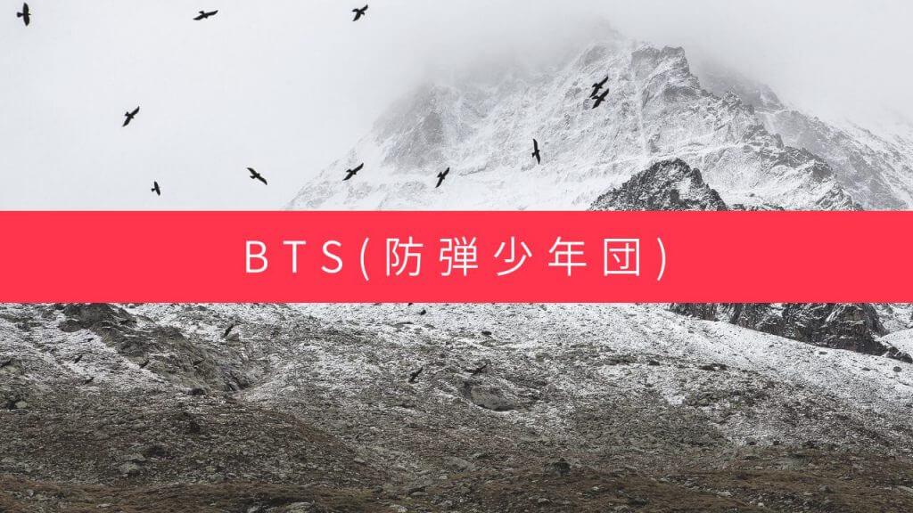 bts アルバム トレカ 種類