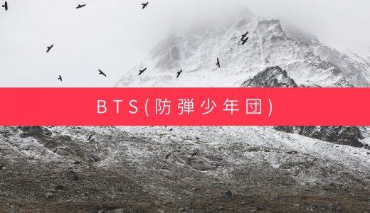 BTS(防弾少年団)最新アルバム予約ナビ!「Map of the Soul: Persona(マップオブソウル ペルソナ)」特典・収録曲・最安値など詳細