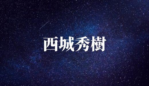 西城秀樹 オールタイムベストアルバム予約ナビ!「HIDEKI UNFORGETTABLE」特典・収録曲・最安値など詳細