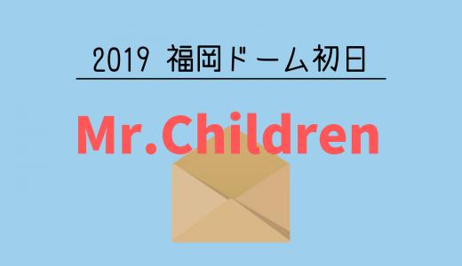 Mr.Children ライブ2019【福岡ドーム初日】セトリ&感想レポ!座席表も【4/20】