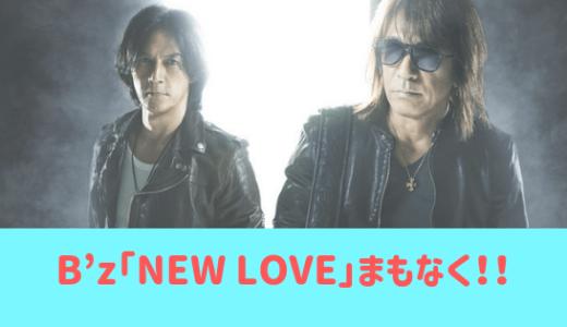B'z最新アルバム予約ナビ!「NEW LOVE」特典・収録曲・最安値など詳細