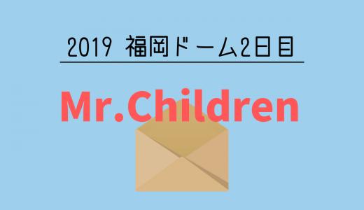 Mr.Children ライブ2019【福岡2日目】セトリ&感想レポ!座席表も【4/21】