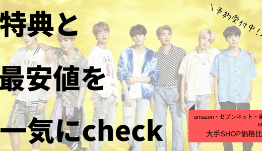 BTS (防弾少年団)新曲予約ナビ!2019最新「Lights/Boy With Luv」特典、収録曲、最安値など徹底解説
