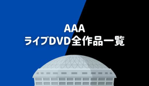 AAAライブDVD全27作品一覧!おすすめ人気ランキング【完全版】