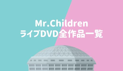 Mr.Children(ミスチル)ライブDVD全作品&収録曲一覧集【おすすめから最新作まで】