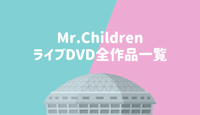 Mr.children 1