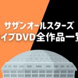 サザンオールスターズのライブDVD全9作品&収録曲一覧【おすすめや口コミも】