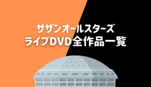 サザンライブDVDおすすめ人気ランキング【全9作品一覧】