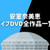 安室奈美恵ライブDVD全作品一覧