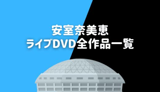 安室奈美恵ライブDVD全17作品一覧集【おすすめや口コミも】