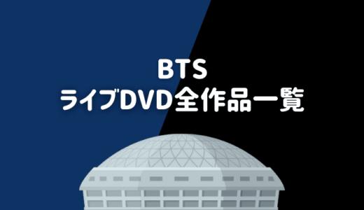 BTSライブDVDおすすめ人気ランキング &全作品一覧【防弾少年団】