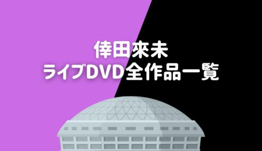 倖田來未ライブDVD全22作品一覧【おすすめ&口コミ】最新作も