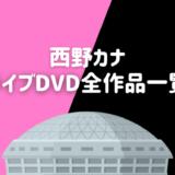 西野カナ ライブDVD全10作品一覧!