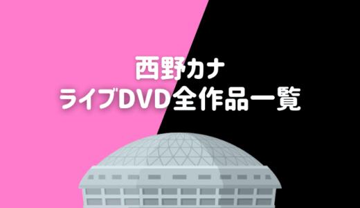 西野カナ ライブDVD/Blu-ray全10作品一覧!おすすめと口コミも【完全版】