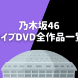 乃木坂46ライブDVD全作品&セトリ一覧【おすすめや口コミも】