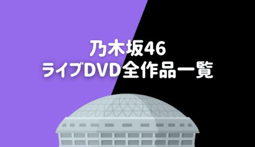 乃木坂46ライブDVDおすすめ人気ランキング【全作品/セトリ一覧】