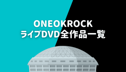 ONEOKROCKライブDVDおすすめ人気ランキング【全作品一覧】
