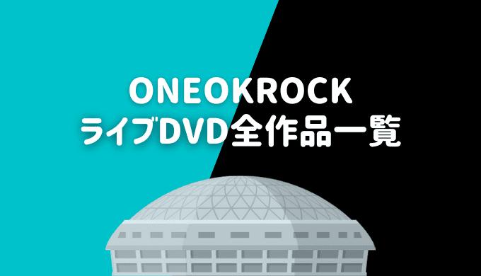 oneokrock 1