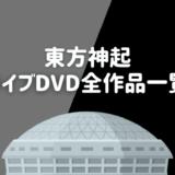 「東方神起」ライブDVD全作品&収録曲一覧集!