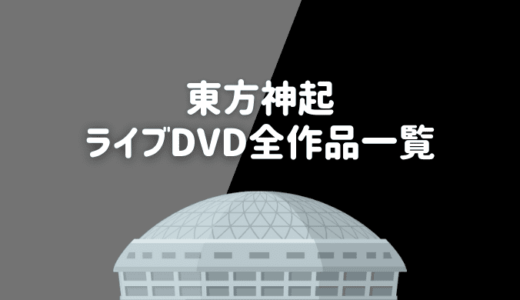 東方神起ライブDVDおすすめ人気ランキング【全12作品一覧】