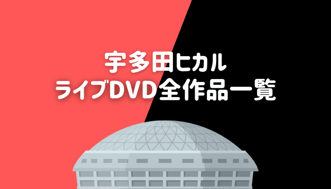 宇多田ヒカルのライブDVD全6作品一覧【口コミ&おすすめも】