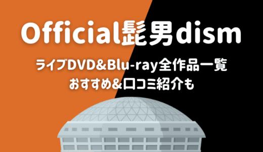 ヒゲダンライブDVD全作品一覧!おすすめや口コミも【2021最新】