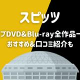 スピッツライブDVD&Blu-ray全作品セトリ一覧