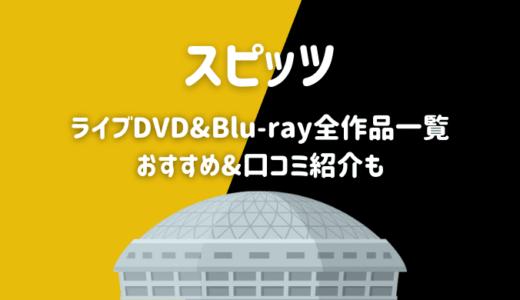 スピッツライブDVDおすすめ人気ランキング【全作品セトリ一覧】