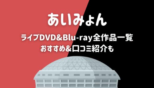 あいみょんライブDVD/Blu-ray全作品一覧!おすすめや口コミも【動画有】