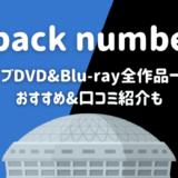 back numberライブDVD全作品一覧!おすすめや口コミも【バクナン】