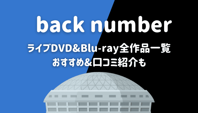 back numberライブDVD全作品一覧!おすすめや口コミも【バクナン】
