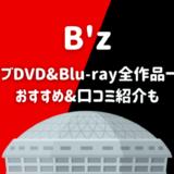 B'zライブDVD&Blu-ray全作品一覧