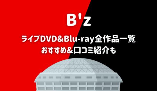B'zライブDVD&Blu-rayおすすめ人気ランキング【全作品一覧】