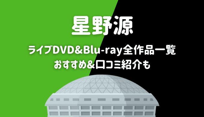 星野源ライブDVD&Blu-ray全6作品一覧