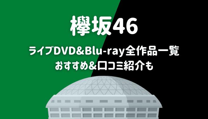 欅坂46ライブDVD/Blu-ray全5作品一覧!おすすめや口コミも