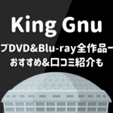 キングヌーライブDVD/Blu-ray全作品一覧!口コミやおすすめも【King Gnu】