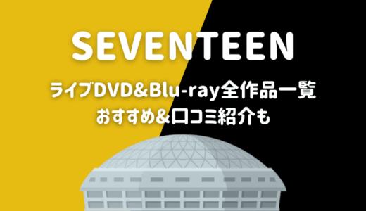 SEVENTEENライブDVD/Blu-rayおすすめ&口コミ紹介【全7作品一覧】