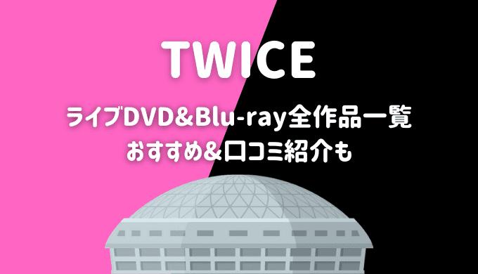 【日本】TWICEライブDVD/Blu-ray全作品一覧!おすすめや口コミも!