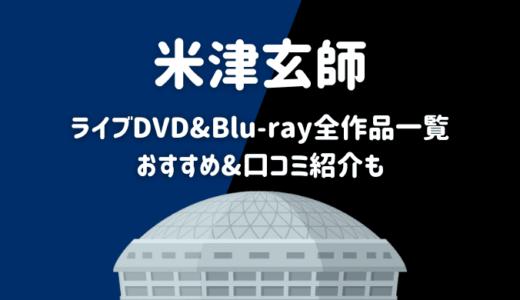 米津玄師ライブDVD/Blu-rayおすすめはコレだ【全作品/セトリ一覧】