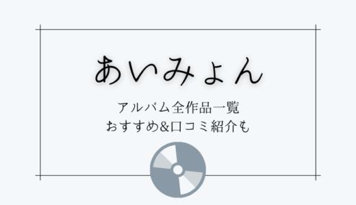 あいみょんアルバム全作品/収録曲一覧【人気おすすめ紹介】