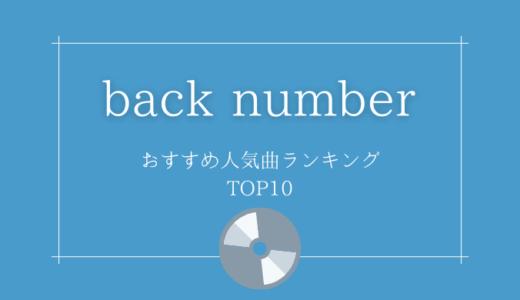 back numberおすすめ人気曲ランキングTOP10【歌詞付】