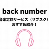 backnumberのサブスク(音楽定額聴き放題)おすすめ